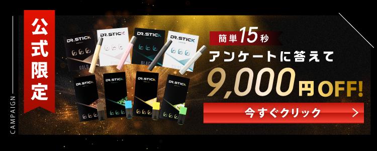 タバコ ドクター スティック 電子