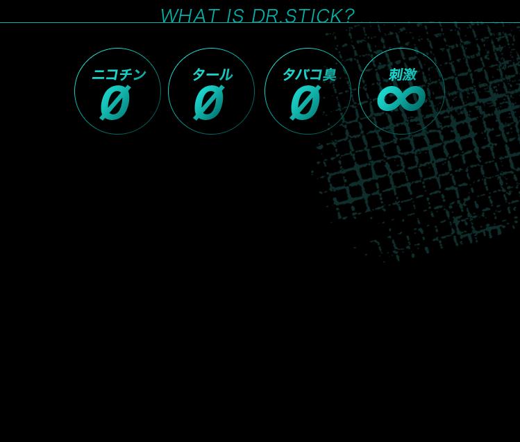 TOP│Dr.Stick(ドクタースティック)公式サイト