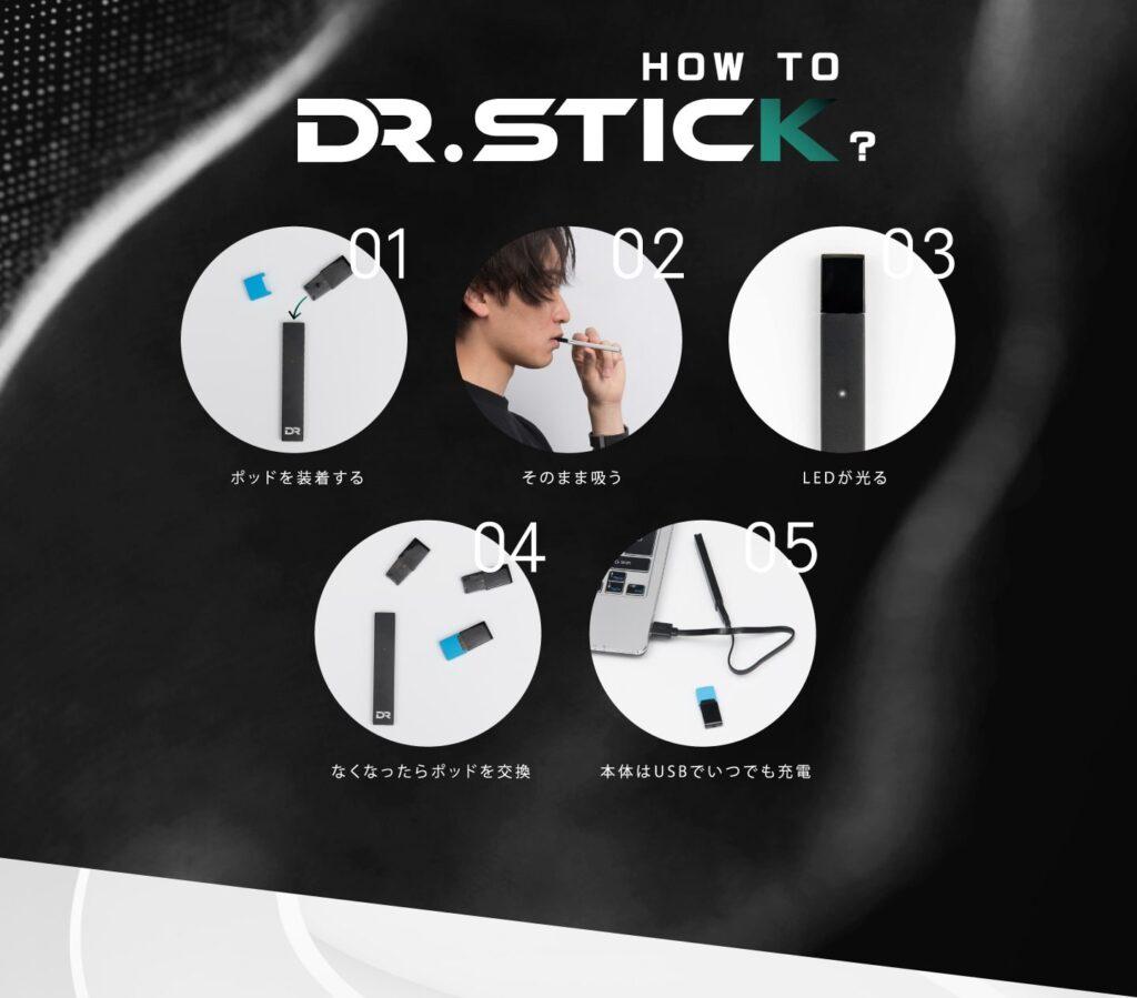ドクタースティック5ステップ